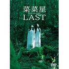 DVD「LAST」/菜菜星