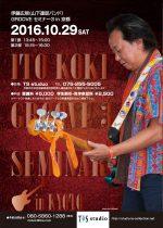 2016.10.29 伊藤広規 GROOVEセミナー in 京都 -Vol.3-