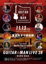 2016.11.13 Guitar☆Man LIVE #028 - BURN 紫の炎 - @東京キネマ倶楽部