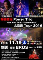 2016.11.19 鳴海賢治 Power Trio feat.伊藤広規 & 新井田孝則 @喫茶BROS(釧路)