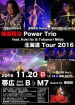 2016.11.20 鳴海賢治 Power Trio feat.伊藤広規 & 新井田孝則 @B♭M7(帯広)