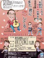 2017.02.25 「また君に恋してる」音楽朗読劇とコンサート @ よこすか芸術劇場