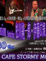 2017.03.30「北川遊太Session featuring 松川純一郎・伊藤広規・浪岡健司郎」@ストーミーマンデー横浜