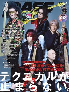 ベースマガジン2017年04月号