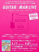 Guitar☆Man LIVE #029/#030 - SMOKE ON THE WATER - @ 天王洲キャナルフェス2017 春