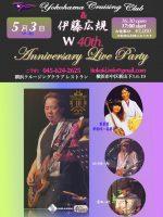 2017.05.15「横浜クルージングクラブ & 伊藤広規」ダブル 40th Anniversary Live パーティー