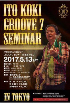 2017.05.13 伊藤広規GROOVEセミナー in 東京 Vol.7 @ 御苑サウンド