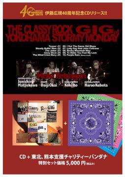 【The Classy Rock at Yokohama STOMY MONDAY/Koki Tetragon】 チャリティーバンダナセット。3月18日から特別に超先行販売!