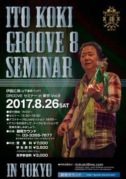 20170826_GrooveSeminar8