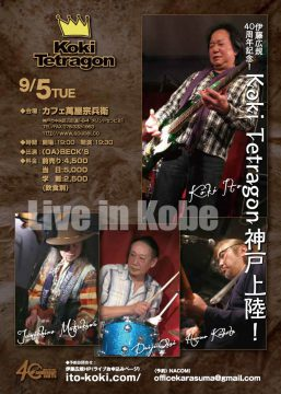 koki-tetragon_Kobe_1