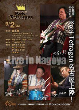 koki-tetragon_Nagoya_1