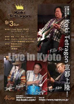 koki-tetragon_kyoto_1