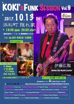 2017.10.13 KOKI's FUNK Session Vol.9
