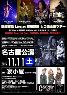 171111_NarumiTour_Nagoya