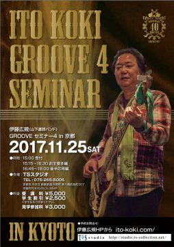 171125_GrooveSeminar_kyoto4