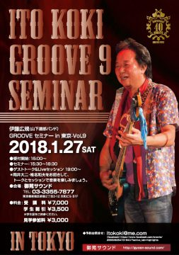 180127_GrooveSeminar9