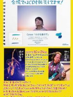 171024_Canae_Sapporo