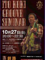 171027_GrooveSeminar_Kushiro