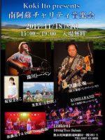 171118_11月18日(土)伊藤広規 presents「南阿蘇チャリティ音楽会2017」