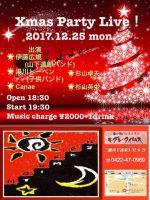 2017.12.25 Xmasパーティ 三鷹モダンタイムス