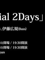 20180119_Tatsuro_2days