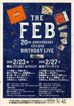2018_FEB_レコ発ライブ02.23ストーミーマンデー横浜/02.27原宿クロコダイル
