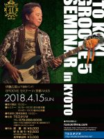 180415seminar_kyoto05G