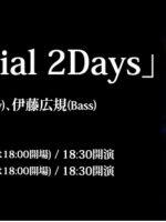 20180316_Tatsuro_2days