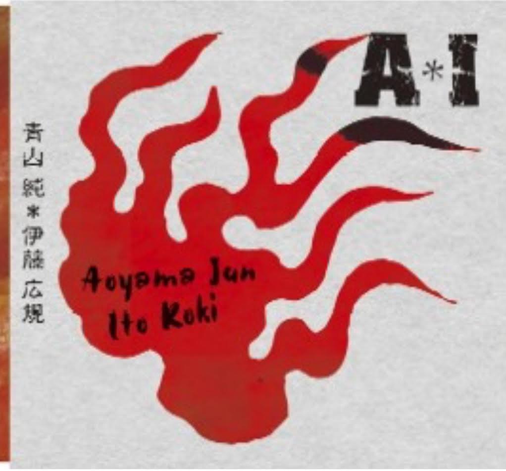 CD『 A*I / 青山純*伊藤広規 』produced by 伊藤広規