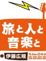 伊藤広規「旅と人と音楽と」logo