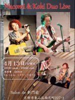180413_Nacomi_Koki_Duo_Kyoto