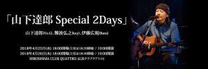 180425_26_tatsuro_hiroshima