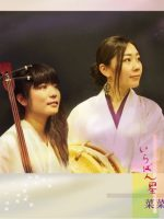 いちばん星 / 菜菜星 (華菜枝・美菜子) 2015