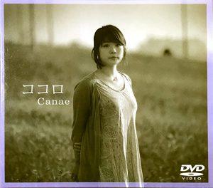 DVD ココロ/ばんみかせ / Canae 2016.02