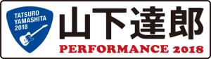 山下達郎_performance2018