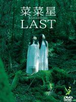 LAST_nanahoshi_DVD