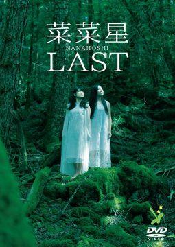 DVD LAST / 菜菜星 2018.05