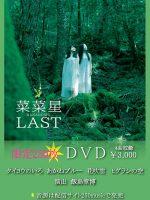 菜菜星DVD「LAST」