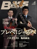 ベースマガジン2018年6月号特集【ジャズベvsプレベ】