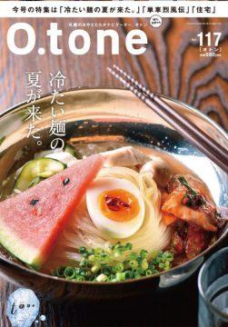 札幌の情報雑誌「Otone 117号」7月15日発売