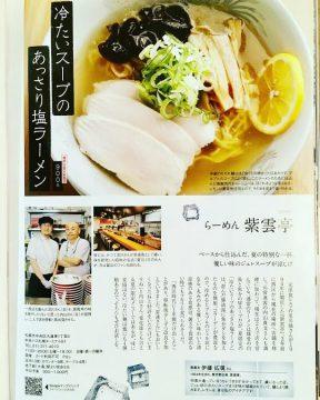 冷たいラーメン特集のコーナーで、札幌の「紫雲亭」を推薦するコメントを広規さんが書いています。