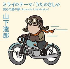 2018.07.11 山下達郎 新譜 ミライのテーマ/うたのきしゃ[通常版]