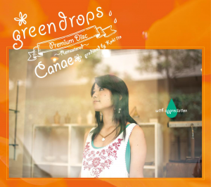 CD『 green drops -Premium Disc- / Canae 』