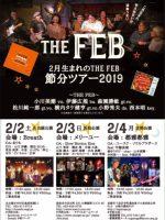 2月生まれのTHE FEB節分ツアー2018