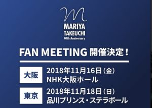 2018竹内まりや FAN MEETING : MINI LIVE & TALK