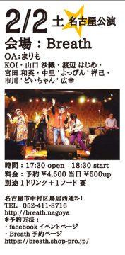 FEB2019tour 0202名古屋