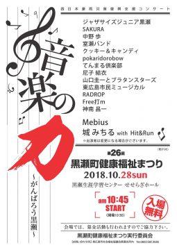 181028_西日本豪雨災害復興支援concert