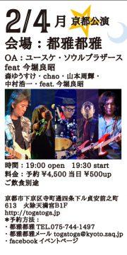 FEB2019tour 0204京都