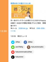 熊本RKKラジオ 塚原まき子「福ミミらじお」