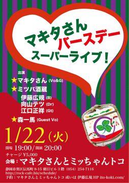 190122_マキタさんバースデースーパーライブ!